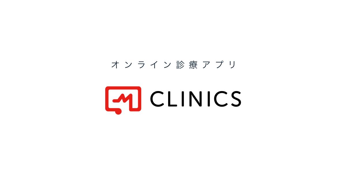オンライン診療アプリ CLINICS