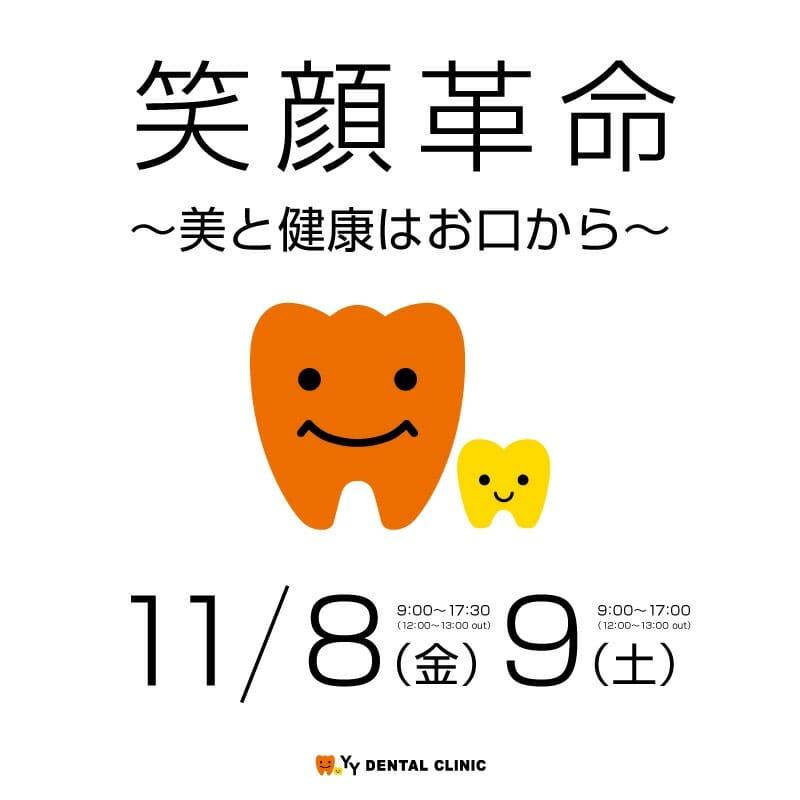 いい歯の日イベントのお知らせ