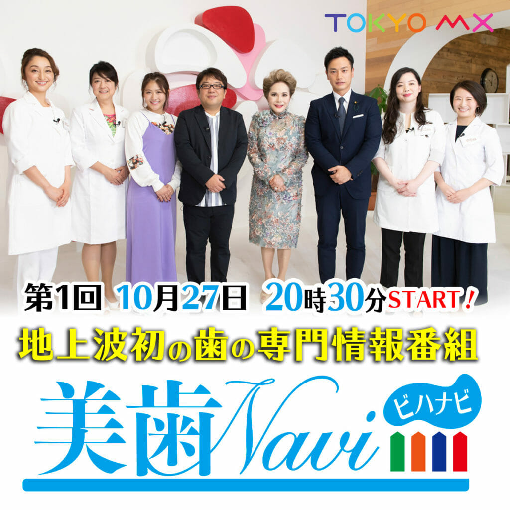 歯の専門情報番組『美歯NAVI』に当院院長山内結貴が出演
